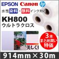 KH800 914mm×30m【3本まとめ買い特価】