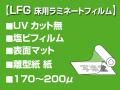 LFG マットラミネートフィルム(1300mm×25m)