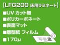 LFG200 マットラミネートフィルム(1250mm×30m)