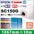 SC150G 裏グレー糊付ソフトクロス (1067mmX30m)