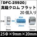 飾りビス 「DFC-25920」真鍮クロム フラット 20個入り/セット