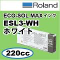 Roland純正ECO-SOL MAXインク 220cc ホワイト
