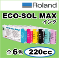 Roland純正ECO-SOL MAXインク 220cc 全6色