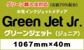 greenjetJr. グリーンジェットジュニア