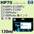 HP70インクカートリッジ 130ml 全12色