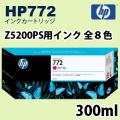 HP772インクカートリッジ 300ml 全8色