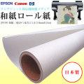JP100 和紙 三椏(みつまた) 白 (1118mmX15m)
