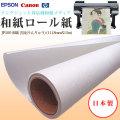 JP500 和紙 雲流(うんりゅう) (1118mmX15m)