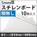 5mm厚スチレンボード糊無し A1サイズ (910x605) 10枚入り