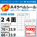 激安!インクジェット・レーザープリンタ/コピー機対応【ラベルシール】 A4 24面 1000枚入り お得パック