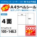 マルチプリンタ対応 A4ラベルシール RB09 4面 5000枚入り 最安 お得パック 激安