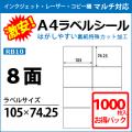 マルチプリンタ対応 A4ラベルシール RB10 8面 1000枚入り お得パック 激安