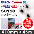 SC150 610mm×45m【3本まとめ買い特価】