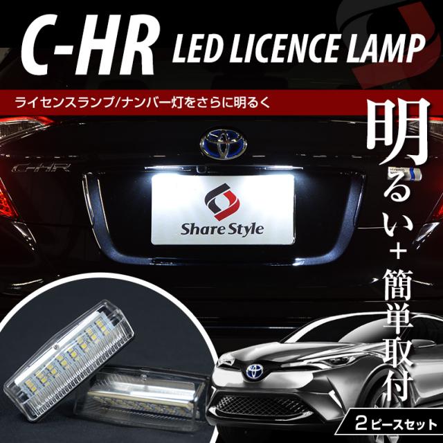 chr専用ユニット付きライセンスランプ2P