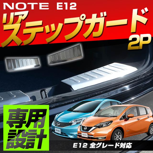ノート E12専用 リアステップガード2P
