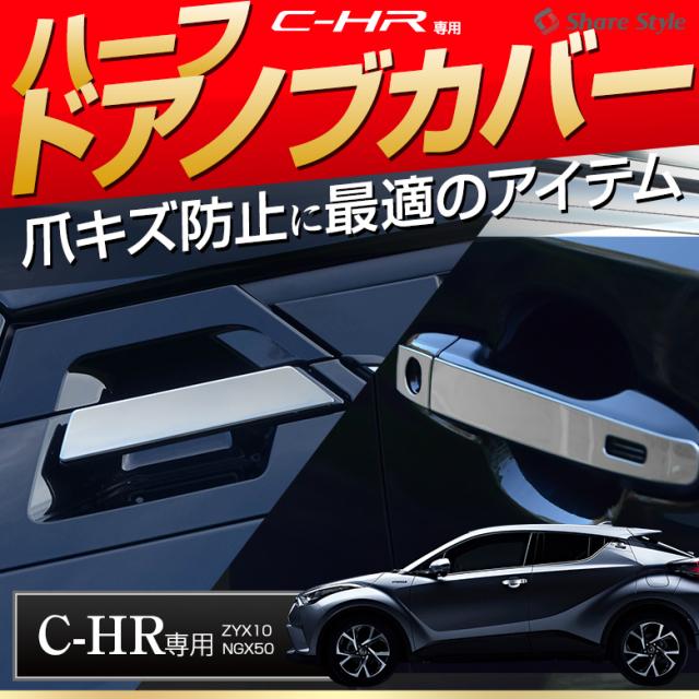 C-HR専用 ハーフドアノブカバー6p