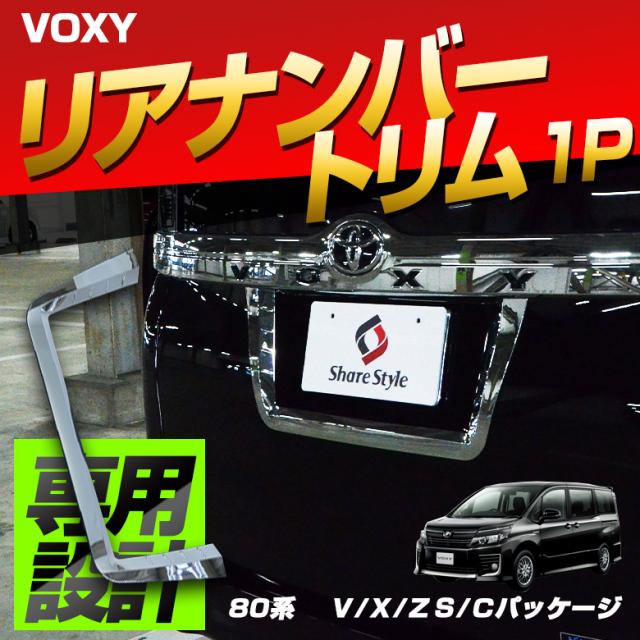 ヴォクシー80系専用 リアナンバートリム1p