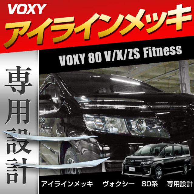 ヴォクシー80 アイラインメッキ