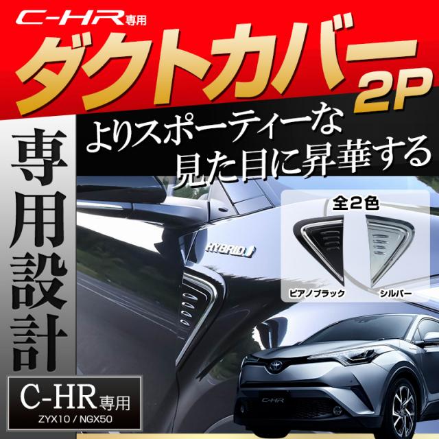 C-HRダクトカバー