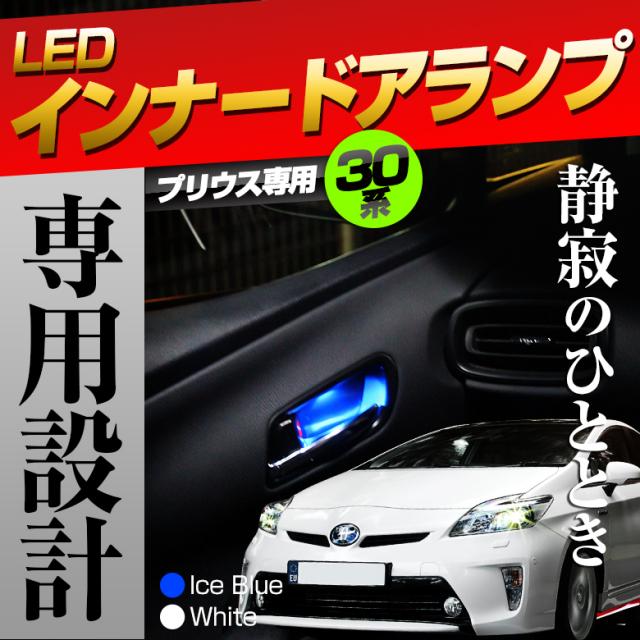 プリウス 30 インナードア LEDランプ 【カバー ドレスアップパーツ ドアランプ インテリア 30系 プリウス