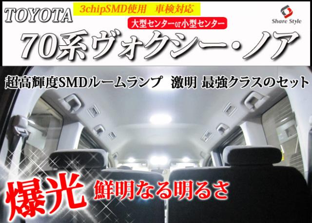 超激明 TOYOTA(トヨタ) 70ヴォクシー・ノア(VOXY・NOAH)専用 ルームランプ 超豪華セット!! 3chip SMD全使用 035