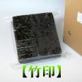 業務用焼海苔全形100枚【竹印】