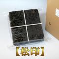 業務用焼海苔4切400枚【松印】十字