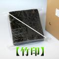 業務用焼海苔2切200枚(三角・斜めカット)【竹印】
