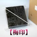 業務用焼海苔2切200枚(三角・斜めカット)【梅印】