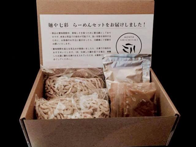 麺や七彩 謹製 煮干醤油らーめん2食入り (※日本一美味しいラーメンを目指してます)【ギフト対応可能】【出来立てを順次発送】