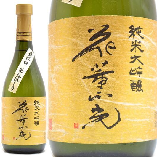 花薫光,純米大吟醸酒,垂れ口あらばしり生々,720ml