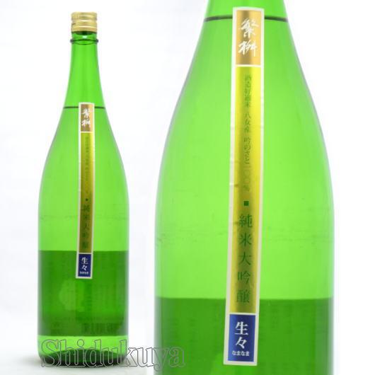 ≪数量限定≫このコスパの高さ!福岡県 八女市 高橋商店 繁桝(しげます)純米大吟醸生々 吟のさと 1800ml