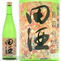青森県 西田酒造店 田酒【でんしゅ】純米吟醸 百四拾 桜ラベル 720ml