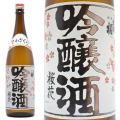 山形県,出羽桜酒造,桜花吟醸酒,火入れ,1800mlを通販