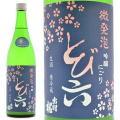 山形県,出羽桜,とび六,微発泡吟醸にごり酒720ml,通販