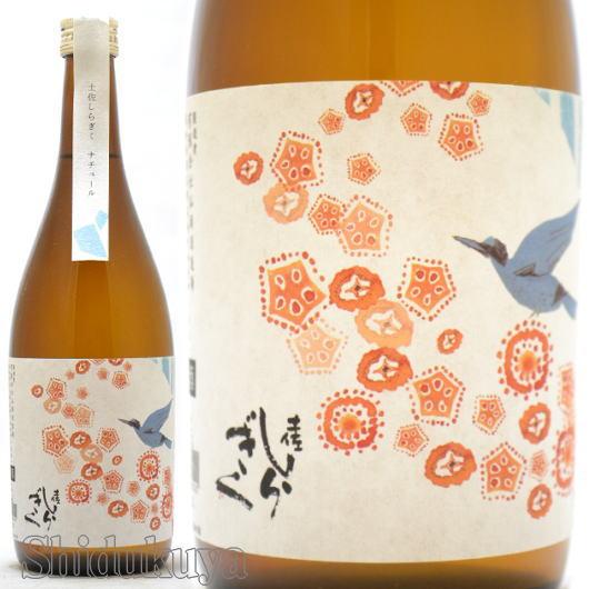 ≪数量限定≫魚介類との相性抜群!高知県 仙頭酒造 土佐しらぎく 純米吟醸 ナチュール 青い鳥 720ml