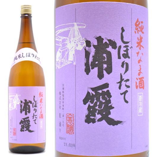 宮城県の日本酒,佐浦,浦霞,しぼりたて純米生酒1800ml