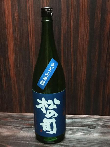純米吟醸竜王産山田錦松の司1.8L