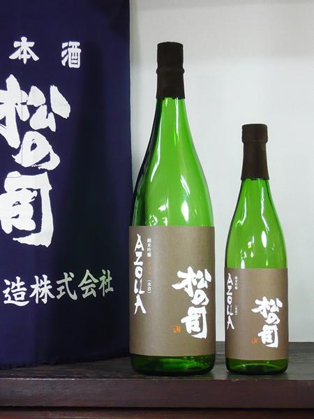 松の司  AZOLLA  純米吟醸