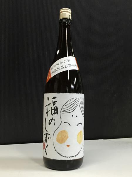 福のしずく 十水仕込特別純米 無濾過生原酒1800ml