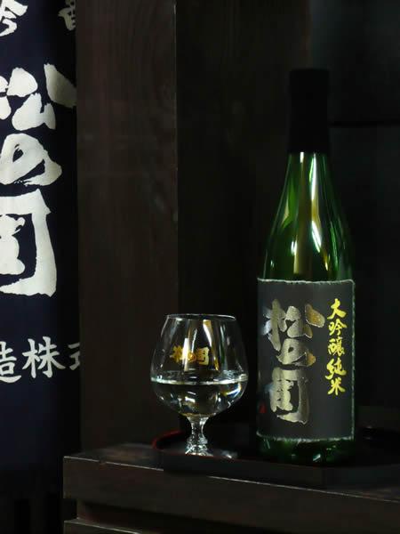 松の司 黒 純米大吟醸