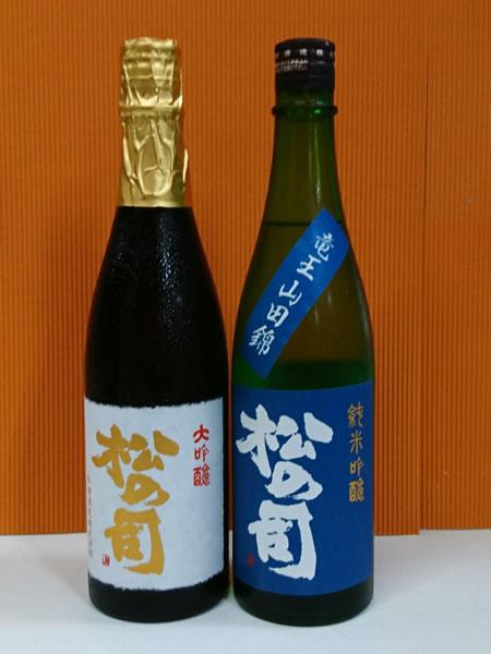 松の司ギフトセット 純米吟醸 竜王山田錦 と出品大吟醸