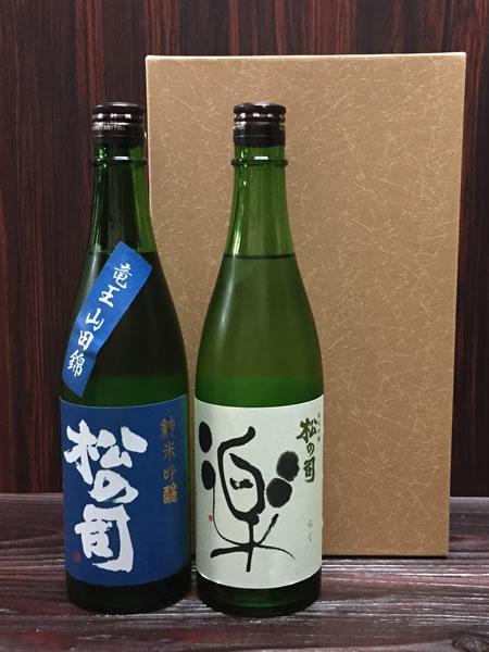松の司  純米吟醸 セット 竜王産山田錦と楽