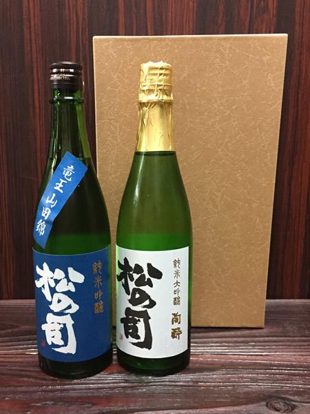 松の司ギフトセット 純米吟醸 竜王山田錦 と純米大吟醸 陶酔