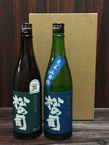 松の司ギフトセット 特別純米酒 と純米吟醸 竜王山田錦
