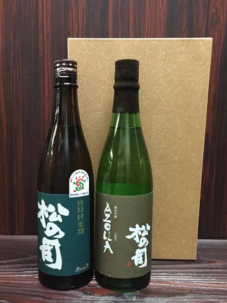 松の司ギフトセット 特別純米酒 と純米吟醸 AZOLLA