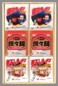 エ5 手折りラーメン3種 12入・各4個( しょうゆ・担々麺・ 煮干し )