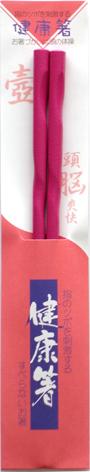 健康箸(ワインレッド・女性用)