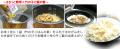 竹の子釜飯の素 150g 3合分