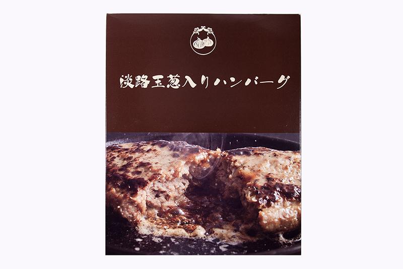 淡路島玉葱入りハンバーグ